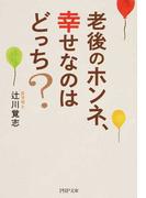 老後のホンネ、幸せなのはどっち? (PHP文庫)(PHP文庫)