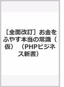 賢くお金をふやす考え方(仮) (PHPビジネス新書)(PHPビジネス新書)