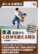 柔道 基礎から心技体を鍛える稽古 (身になる練習法)