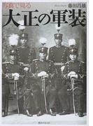 写真で見る大正の軍装