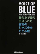 VOICE OF BLUE Real history of Jazz 舞台上で繰り広げられた真実のジャズ史をたどる旅