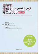 周産期遺伝カウンセリングマニュアル 改訂2版