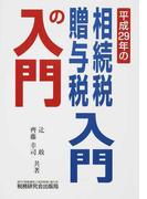 相続税・贈与税入門の入門 平成29年改訂版
