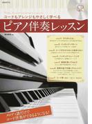 ピアノ伴奏レッスン コードもアレンジもやさしく学べる メロディ譜だけでコード伴奏ができるようになる! 2017