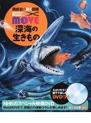 深海の生きもの (講談社の動く図鑑EX MOVE)