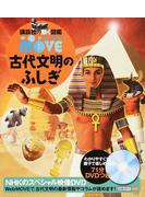 古代文明のふしぎ