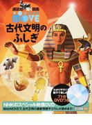 古代文明のふしぎ (講談社の動く図鑑WONDER MOVE)