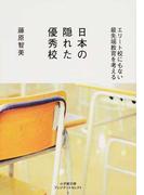 日本の隠れた優秀校 エリート校にもない最先端教育を考える