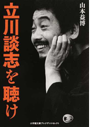 立川談志を聴け (小学館文庫プレジデントセレクト)