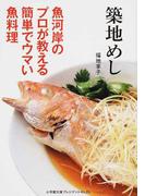 築地めし 魚河岸のプロが教える簡単でウマい魚料理