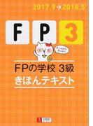 FP3 FPの学校3級きほんテキスト 2017.9→2018.5