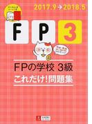 FP3 FPの学校3級これだけ!問題集 2017.9→2018.5