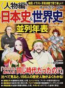 オールカラー図解日本史&世界史並列年表 人物編