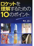 ロケットを理解するための10のポイント