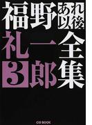 福野礼一郎あれ以後全集 3 (CG BOOK)