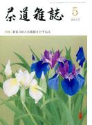 茶道雑誌 2017年 05月号 [雑誌]