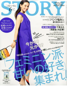 STORY (ストーリー) 2017年 06月号 [雑誌]