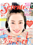 SEVENTEEN (セブンティーン) 2017年 06月号 [雑誌]