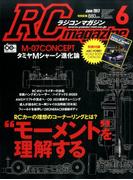 RC magazine (ラジコンマガジン) 2017年 06月号 [雑誌]