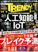 日経 TRENDY (トレンディ) 2017年 06月号 [雑誌]