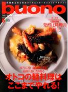 buono(ブォーノ) 2017年 06月号 [雑誌]