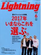 Lightning (ライトニング) 2017年 06月号 [雑誌]