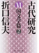古代研究VI 国文学篇2 (仮) (角川ソフィア文庫)(角川ソフィア文庫)