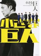 「小さな巨人」公式BOOK PHOTOS&INTERVIEWS (角川SSCムック)