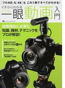 イチからわかるデジタル一眼動画入門 「フルHD」も「4K」もこの1冊ですべてがわかる!