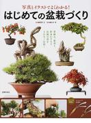 はじめての盆栽づくり 写真とイラストでよくわかる! 芽摘み、葉刈り、針金かけなど伝統の技をもれなく伝授!