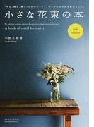 小さな花束の本 「作る、飾る、贈る」ためのカンタン、おしゃれな手法を集めました。 new edition