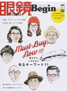 眼鏡Begin vol.22(2017) 買わずにいられない旬なキーワード11