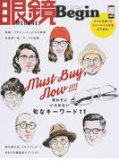 眼鏡Begin vol.22(2017) 買わずにいられない旬なキーワード11 (ビッグマンスペシャル)(ビッグマン・スペシャル)
