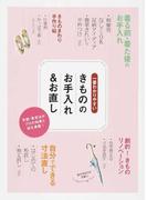 一番わかりやすいきもののお手入れ&お直し 京都・東京ほかプロの知恵と技を満載!