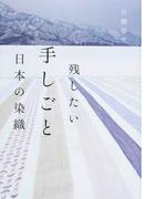 残したい手しごと日本の染織