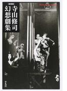 寺山修司幻想劇集 新装版 (平凡社ライブラリー)(平凡社ライブラリー)