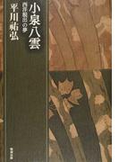 平川祐弘決定版著作集 第10巻 小泉八雲