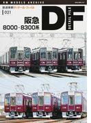 鉄道車輌ディテール・ファイル 021 阪急8000・8300系 (NEKO MOOK RM MODELS ARCHIVE)(NEKO MOOK)