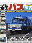 昭和50年代全国バス紀行 スマホやネットの情報がない昭和50年代に貴重なカラー写真で記録されたバスたち