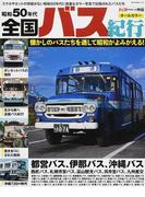 昭和50年代全国バス紀行 スマホやネットの情報がない昭和50年代に貴重なカラー写真で記録されたバスたち (NEKO MOOK)(NEKO MOOK)