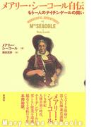 メアリー・シーコール自伝 もう一人のナイチンゲールの闘い