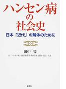ハンセン病の社会史 日本「近代」の解体のために