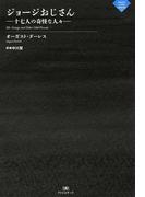 ジョージおじさん〜十七人の奇怪な人々 (ナイトランド叢書)