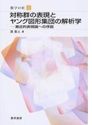 対称群の表現とヤング図形集団の解析学 漸近的表現論への序説 (数学の杜)