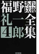 福野礼一郎あれ以後全集 4 (CG BOOK)