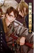 【11-15セット】女王の花(フラワーコミックス)