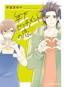 【11-15セット】年下センチメントの恋(Chara comics)