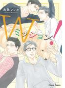 【11-15セット】Wミッション!(Chara comics)