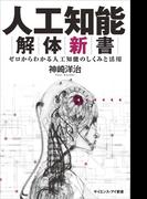 【期間限定価格】人工知能解体新書