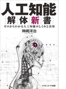 人工知能解体新書(サイエンス・アイ新書)